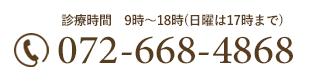 TEL:072-668-4868
