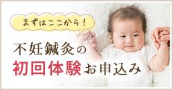 不妊鍼灸の無料体験お申し込み